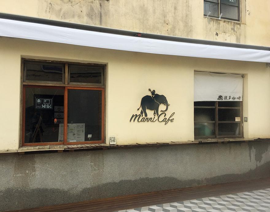 審計新村 台湾 台中 mannicafe カフェ