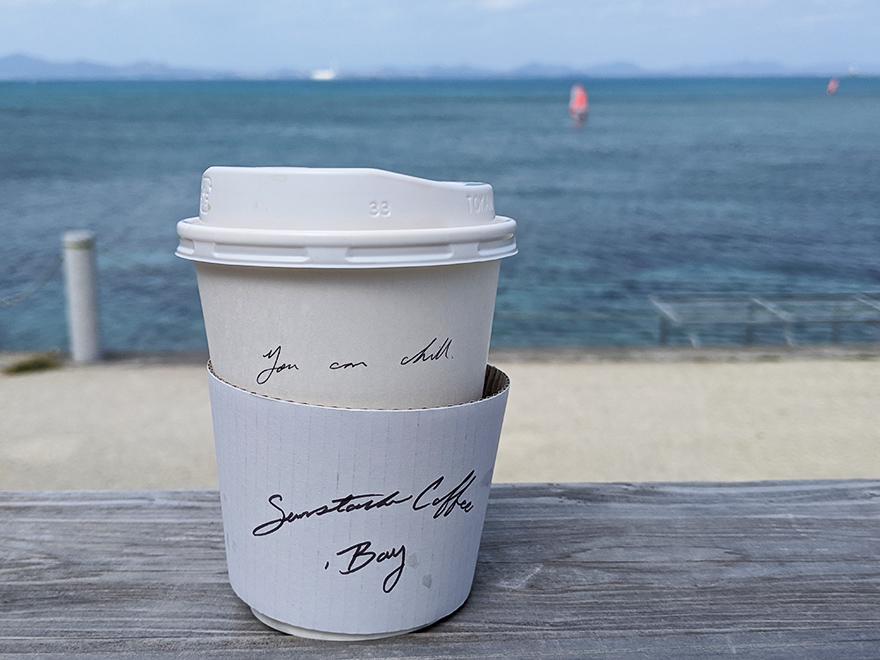 沖縄県うるま市 海の駅あやはし館の一角にあるカフェ「Sunstache Coffee ,Bay(サンスタッシュコーヒー ベイ)」のコーヒー
