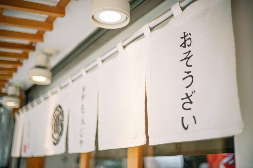 代々木八幡にある「おそうざいと煎餅もんじゃさとう」