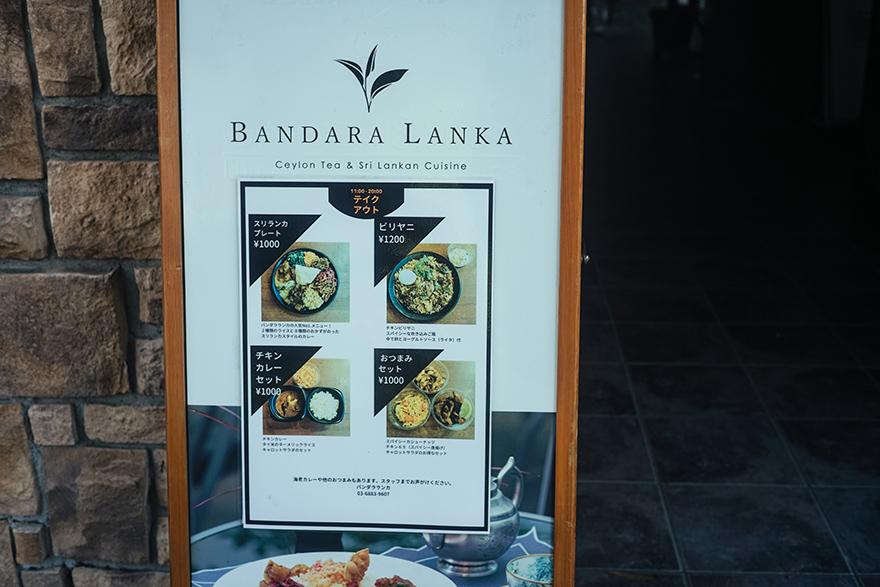 スリランカカレーのお店バンダラランカへ車で行く