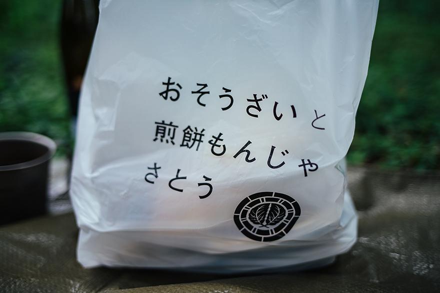 代々木八幡にあるお惣菜のお店「おそうざいと煎餅もんじゃさとう」